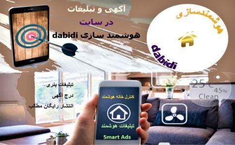 درج آگهی هوشمند سازی خانه و ساختمان