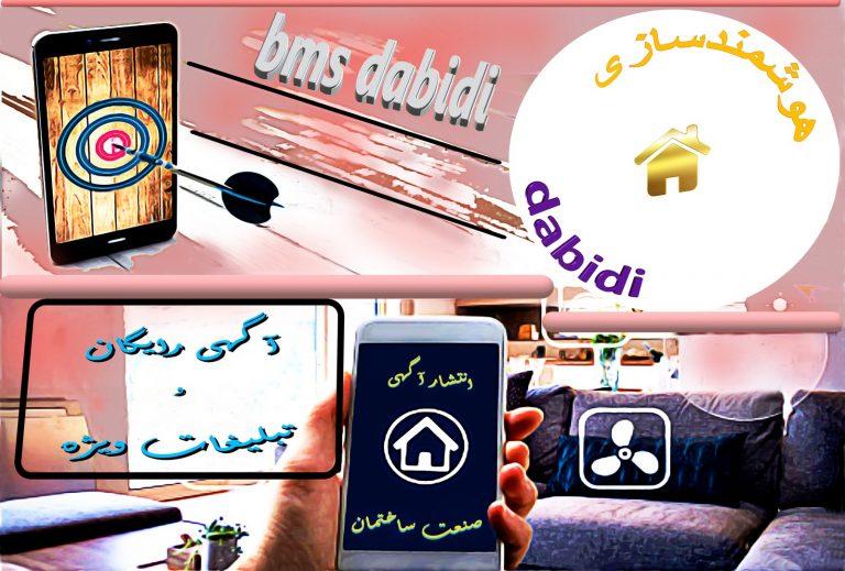 آگهی و تبلیغات در سایت هوشمند سازی dabidi