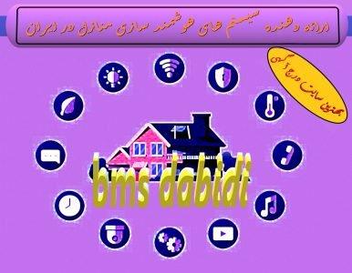 ارائه دهنده سیستم های هوشمند سازی منازل در ایران | ایجاد سناریو های مختلف و کنترل خانه به وسیله فرمان های صوتی