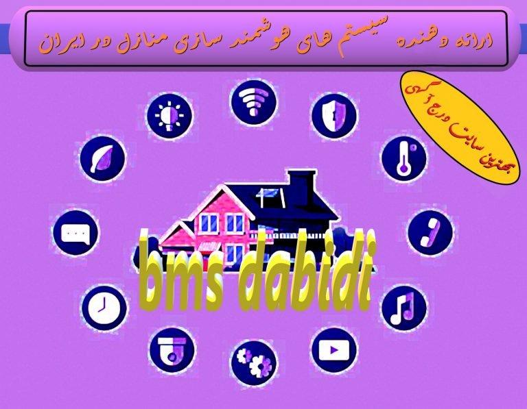 ارائه دهنده سیستم های هوشمند سازی منازل در ایران