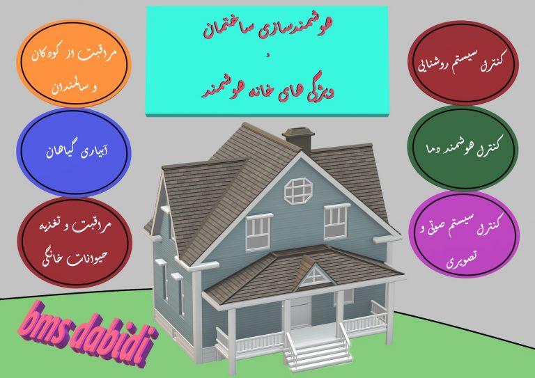 هوشمندسازی ساختمان و ویژگی های خانه هوشمند (بهترین سایت تبلیغات)