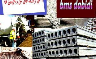 آگهی فراورده های بتن و افزودنی ها در سایت bms dabidi بهترین سایت درج آگهی | بتن جزء پر استفاده ترین و ارزان ترین مصالح در ساختمان سازی است.