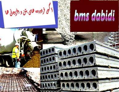 آگهی فراورده های بتن و افزودنی ها در سایت bms dabidi بهترین سایت درج آگهی   بتن جزء پر استفاده ترین و ارزان ترین مصالح در ساختمان سازی است.