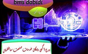 درج آگهی رایگان خدمات صنعت ساختمان در سایت bms dabidi | تبلیغات و نیازمندی های صنعت ساختمان |  سیستم های کنترل و مدیریت ساختمان